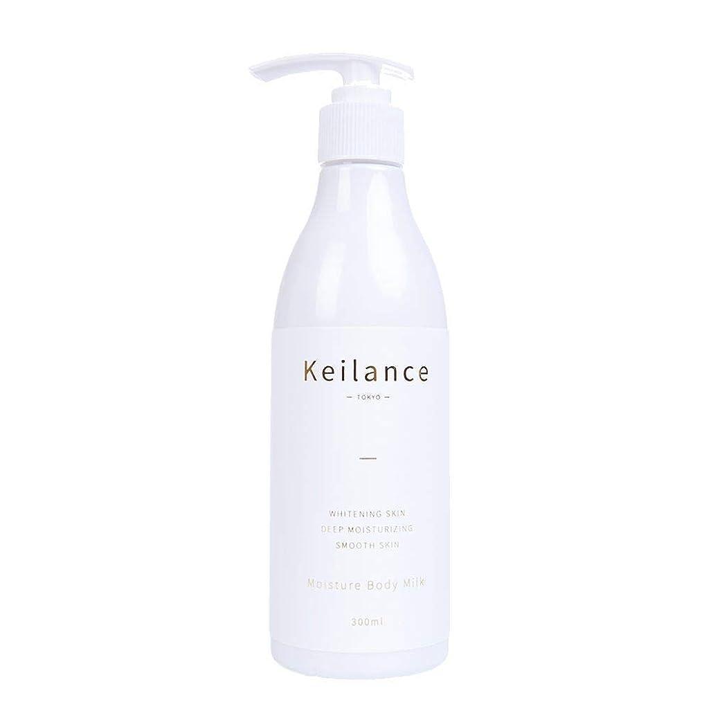 アカデミックテメリティ路地KEILANCE (ケイランス) モイスチャーボディミルク 300ml
