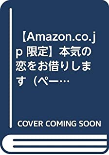 【Amazon.co.jp 限定】本気の恋をお借りします(ペーパー付き) (CROSS NOVELS)