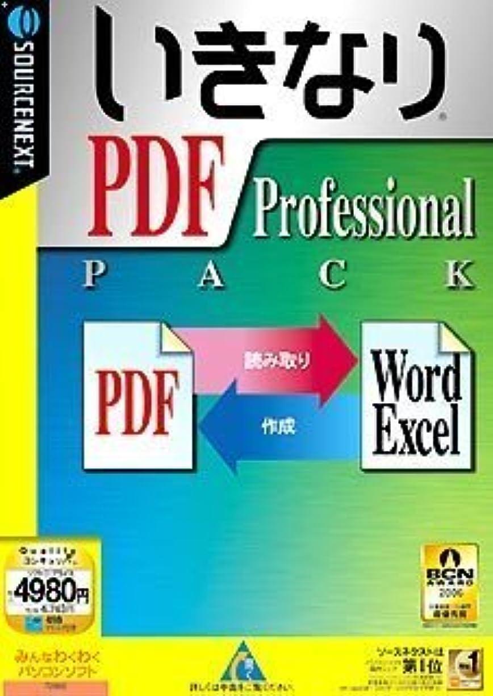 いきなりPDF Professional PACK (説明扉付スリム辞書ケース版)