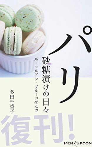 My sweet days in Paris: Learning at Le Cordon Bleu (Pen and Spoon) (Japanese Edition)