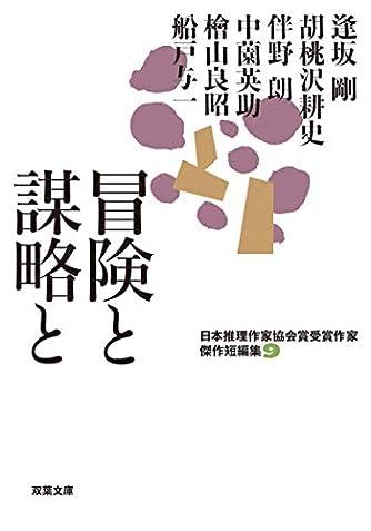 日本推理作家協会賞受賞作家 傑作短編集(9)-冒険と謀略と (双葉文庫)