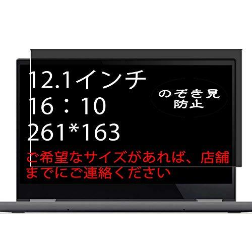 """VacFun Antiespias Protector de Pantalla, compatible con 12.1"""" 16:10 (1280x800/1440x900/1680x1050/1920x1200/2560x1600) Tablet Laptop Monitor, Screen Protector (Not Cristal Templado Funda Carcasa)"""