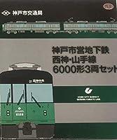 トミーテック K517-K519 鉄道コレ 神戸市営地下鉄西神・山手線 6000形 3両セット