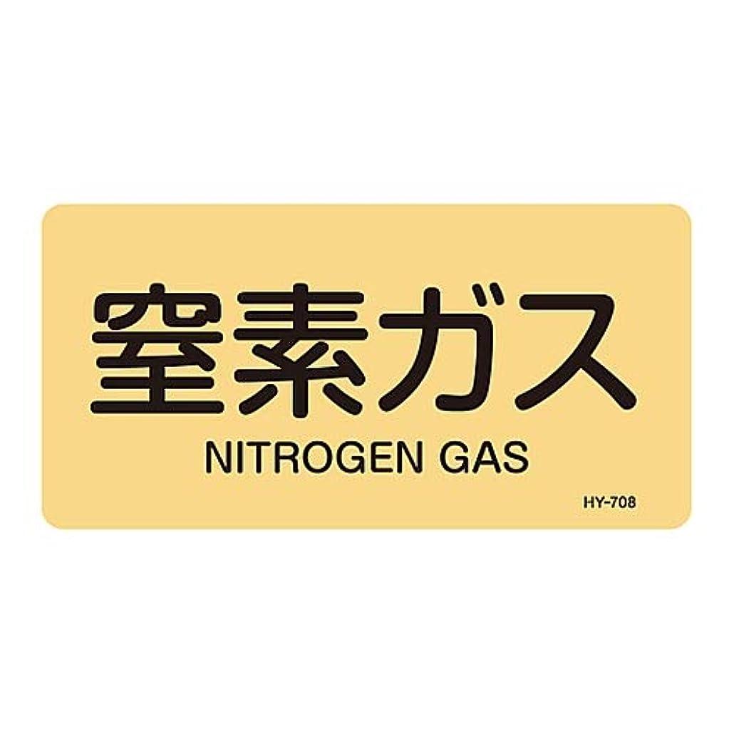 寛容な輸送貸すJIS配管識別明示ステッカー<ヨコタイプ> 「窒素ガス」 HY-708L/61-3405-07