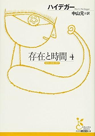 存在と時間 4 (光文社古典新訳文庫)