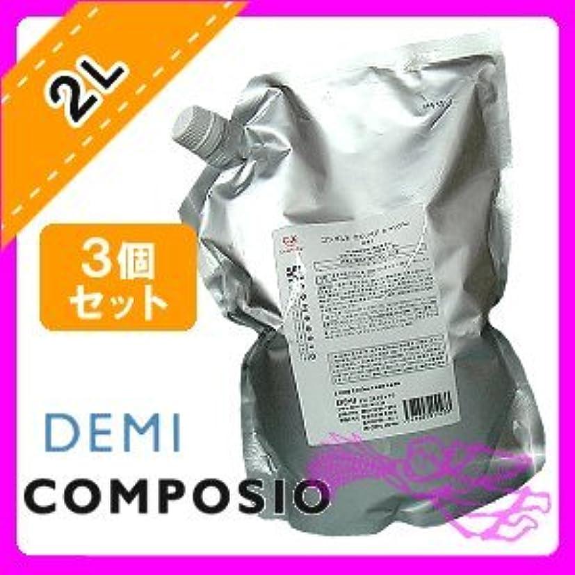 ましい紫の引数デミ コンポジオ CXリペアシャンプー 2000mL 業務用 詰め替え ×3個セット DEMI COMPOSIO