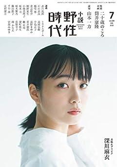 小説 野性時代 第200号 2020年7月号 (KADOKAWA文芸MOOK 202)