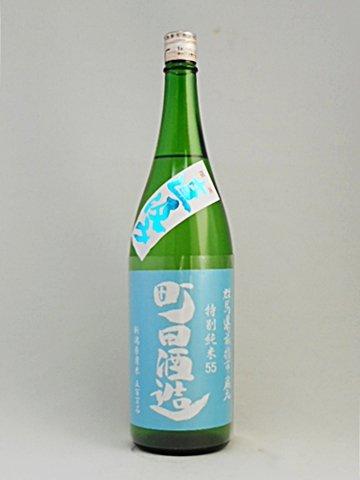 日本酒 町田酒造 特別純米 55 五百万石 直汲み 1.8L 町田酒造