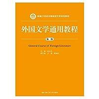 外国文学通用教程(第3版新编21世纪中国语言文学系列教材)