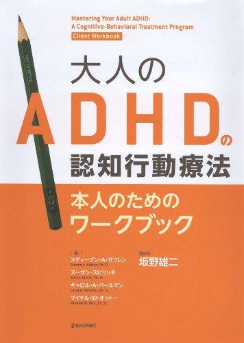 ADHD に関するおすすめ本