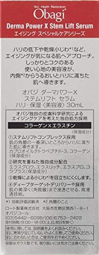ロート製薬『ObagiダーマパワーXステムリフトセラム』