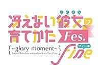 冴えない彼女の育てかた Fes. Fine ~glory moment~(完全生産限定版) [Blu-ray]