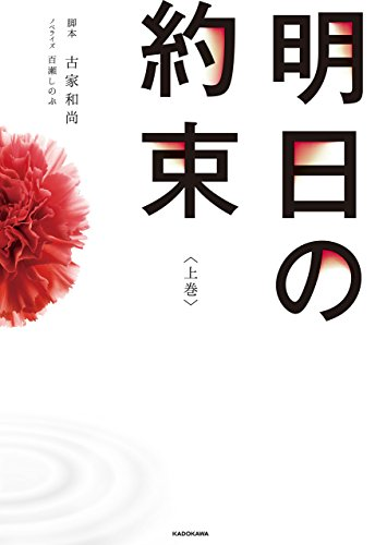 明日の約束<上巻> (単行本)