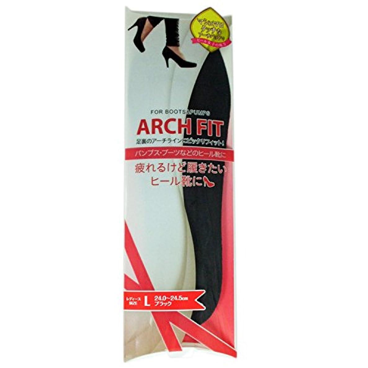 十分感度の配列荒川産業 アーチフィット L ブラック 24-24.5cm [インソール] 通販【全品無料配達】
