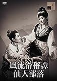 風流滑稽譚 仙人部落[DVD]