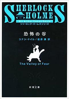 [コナン・ドイル, 延原 謙]の恐怖の谷(新潮文庫) シャーロック・ホームズ シリーズ
