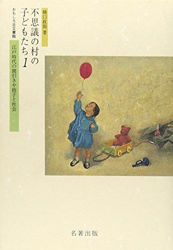 不思議の村の子どもたち〈1〉―江戸時代の間引きや捨子と社会 (おもしろ古文書館)