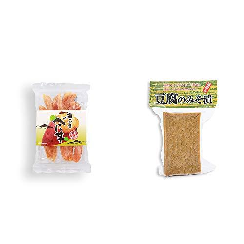 [2点セット] 塩ふき べに芋(250g)・日本のチーズ 豆腐のみそ漬(1個入)
