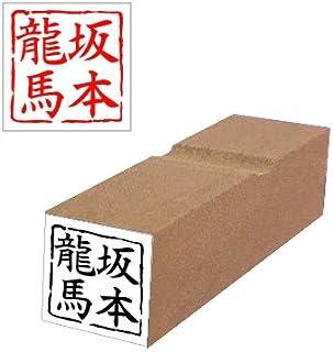 Web落款<509>楷書体(15mm印)