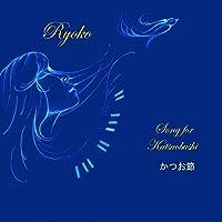 Song for Katsuobushi, Pt. 2 (Mix Live)