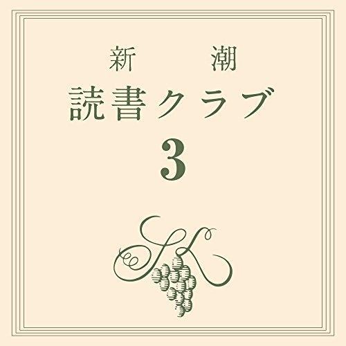 新潮読書クラブ 第三回 ドストエフスキー『罪と罰』 audiobook cover art