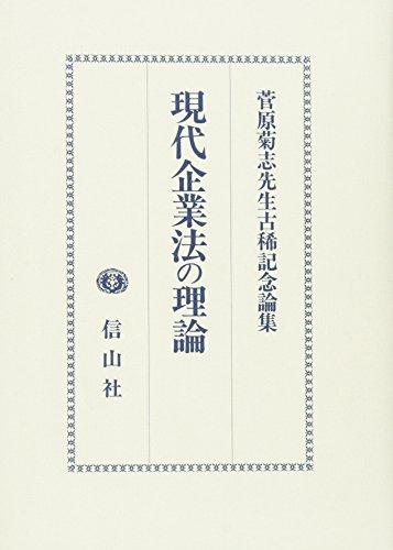 現代企業法の理論―菅原菊志先生古稀記念論集