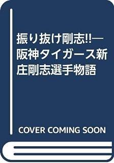 振り抜け剛志!!—阪神タイガース新庄剛志選手物語