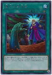 遊戯王/第10期/20TH-JPC94 墓穴の指名者【シークレットレア】