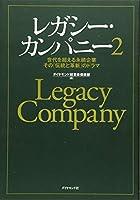 レガシー・カンパニー2―――世代を超える永続企業 その「伝統と革新」のドラマ