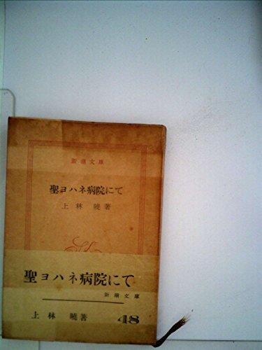 聖ヨハネ病院にて (新潮文庫)