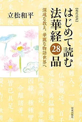 現代語訳 はじめて読む法華経28品 深遠な教え、華麗な物語世界へ