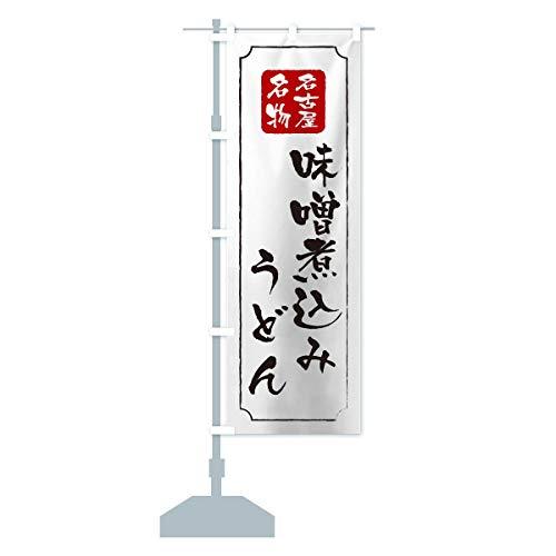 味噌煮込みうどん のぼり旗 サイズ選べます(スリム45x180cm 左チチ)