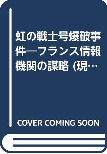 虹の戦士号爆破事件―フランス情報機関の謀略 (現代教養文庫)