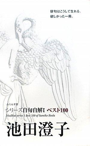 池田澄子 (シリーズ自句自解―ベスト100)