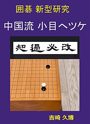 囲碁 新型研究 中国流 小目へツケ (棋力向上シリーズ)