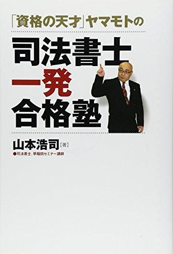 「資格の天才」ヤマモトの司法書士一発合格塾の詳細を見る