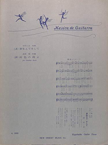 [ギターピース](A)芽生えてそして 作曲:中村八大 (B)涙色の雨よ 作曲:高原哲