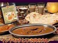 無添加 インド なすとひき肉のカレー 170gX6箱セット (本格インドカレー) レトルトカレー ご当地カレー