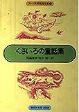 くさいろの童話集―ラング世界童話全集 5 (偕成社文庫 (2048))