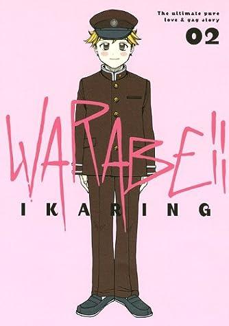 WARABE!!(2) (KCデラックス)