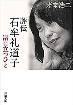 [米本浩二]の評伝 石牟礼道子―渚に立つひと―(新潮文庫)
