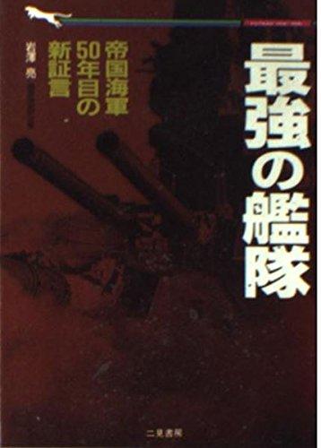 最強の艦隊―帝国海軍50年目の新証言 (二見文庫―二見WAi WAi文庫)