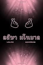 ลลิษา มโนบาล Lalisa Manoban: Blackpink Group Member Lisa Thai Name Finger Hearts 100 Page 6 x 9