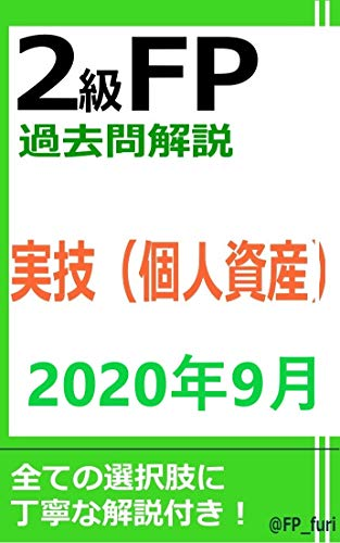 2級FP過去問解説 2020年9月実技(個人資産)