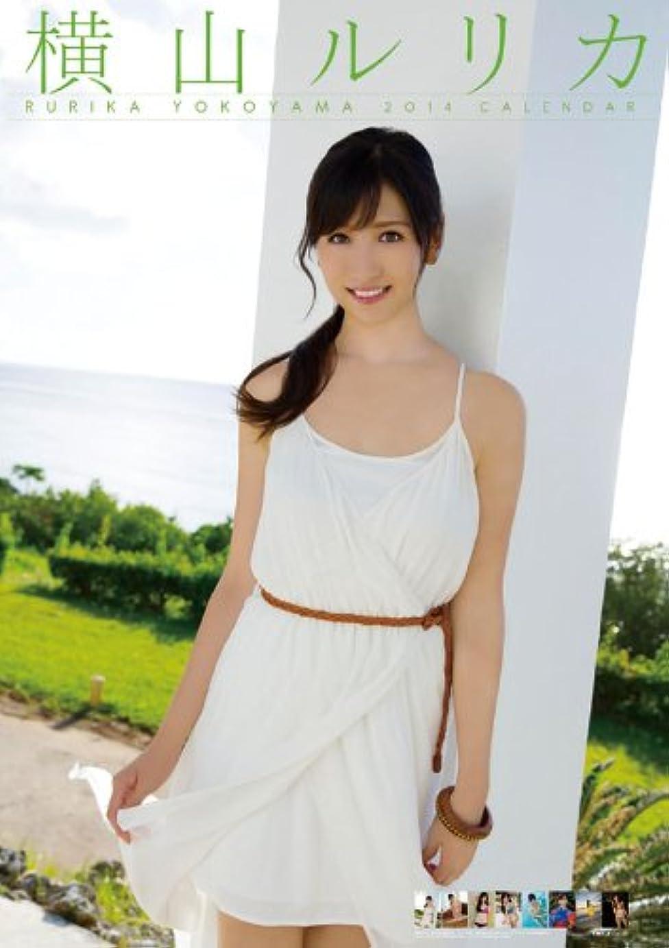 例差別市場横山ルリカ(アイドリング!!!) 2014カレンダー