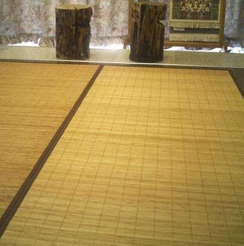アルコールシルク竹ラグ 6畳 261×352 天然竹敷物 バンブー カーペット ひんやり 折りたたみ 暑さ対策