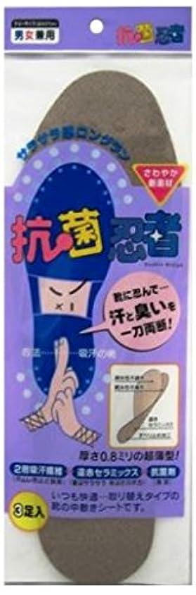 速記簡単に背景トーエー 抗菌忍者(3足入り)