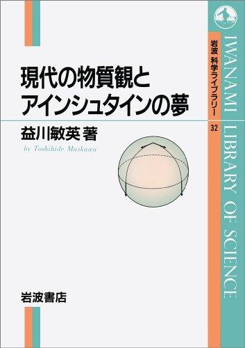 現代の物質観とアインシュタインの夢 (岩波科学ライブラリー (32))