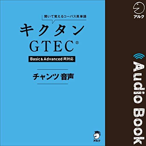 キクタンGTEC(R)【Basic&Advanced両対応】 チャンツ音声 Titelbild
