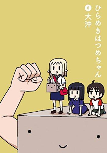ひらめきはつめちゃん 6 (BLADEコミックス)の詳細を見る